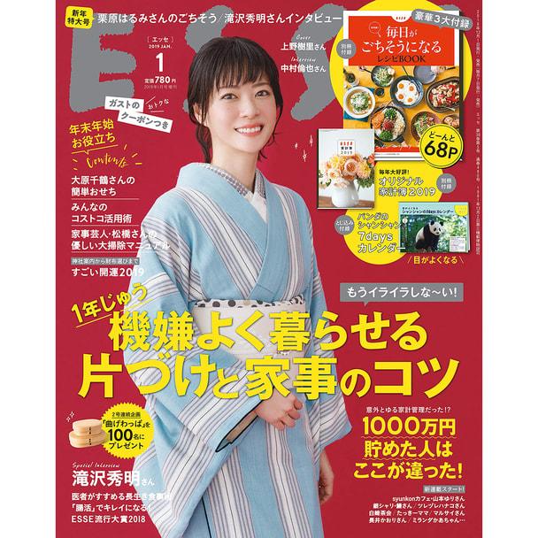 【定期購読】ESSE (エッセ) [毎月2日・年間12冊分]