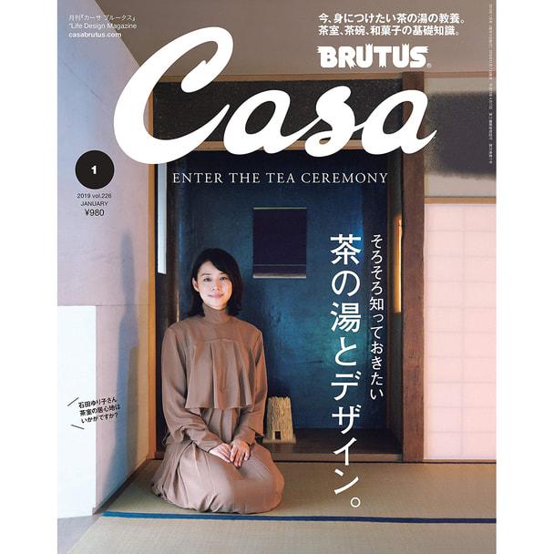 【定期購読】Casa BRUTUS (カーサブルータス) [毎月10日・年間12冊分]