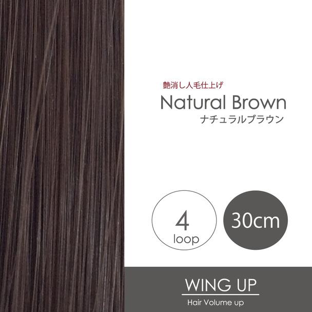 エクステ増毛WING-UPループ《ナチュラルブラウン》30cm 1000本(4本ループ×250束) 1
