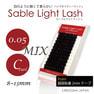 【セーブルライトラッシュ】 Cカール 太さ0.05 長さ8-13MIX 1