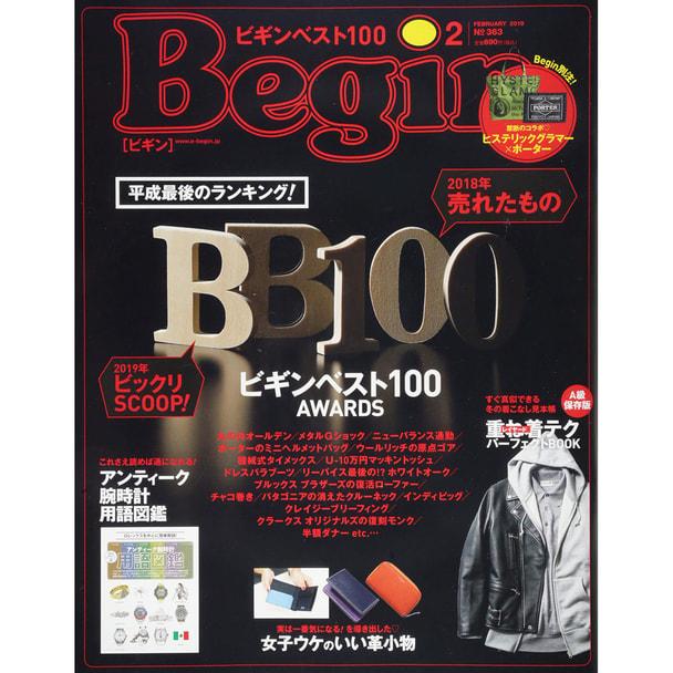 【定期購読】Begin (ビギン) [毎月16日・年間12冊分]
