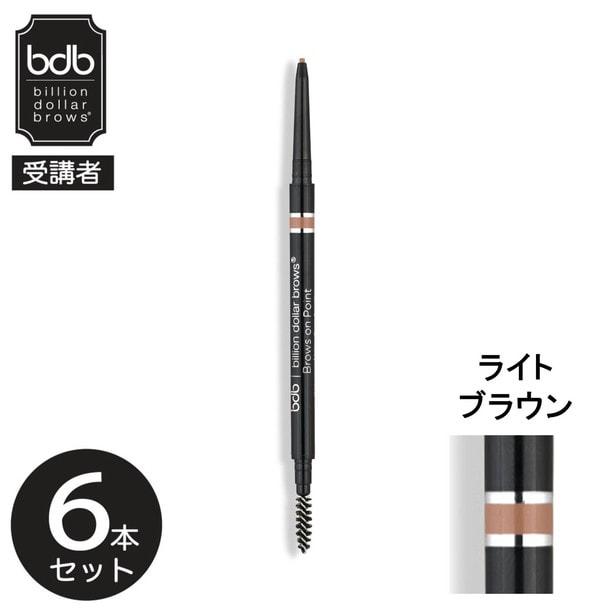 【bdb受講者】マイクロブロウペンシル(ライトブラウン)×6本