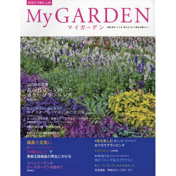【定期購読】マイガーデン [季刊誌・年間4冊分]