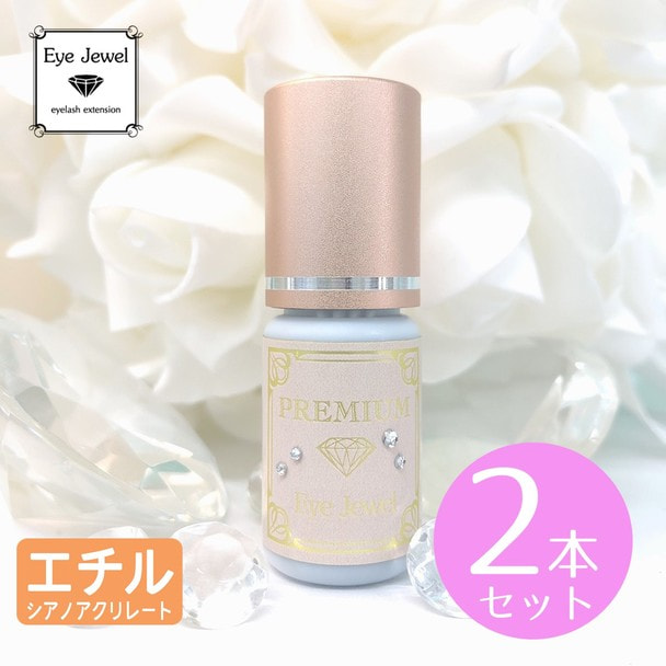 【EyeJewel】PREMIUM Glue 5ml 2本セット