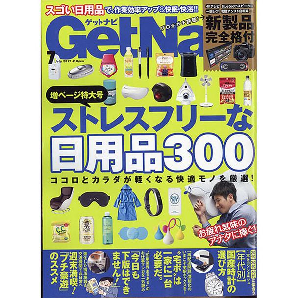 【定期購読】Get Navi (ゲットナビ)[毎月24日・年間12冊分]