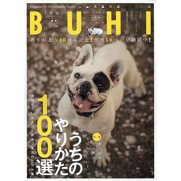 【定期購読】BUHI (ブヒ) [季刊誌・年間4冊分]