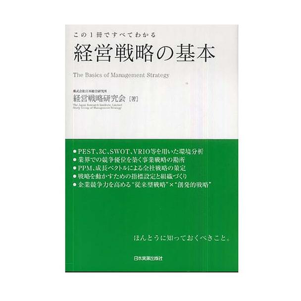 経営戦略の基本 - この1冊ですべてわかる