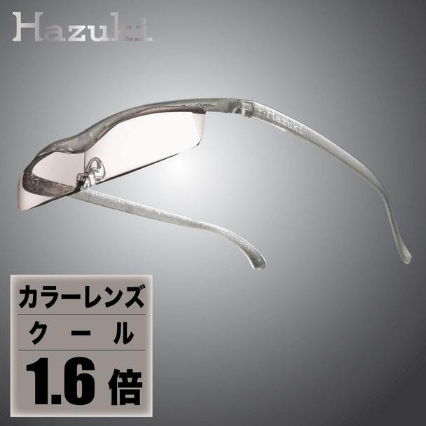 【ハズキルーペ】カラーレンズ クール 1.6倍 チタンカラー 1
