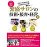 エステティックグランプリ公式BOOK 繁盛サロンの技術・接客・経営術