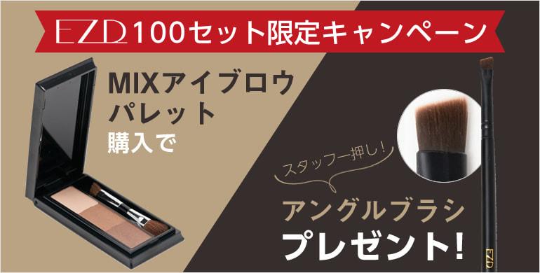 EZD100セット限定キャンペーン!