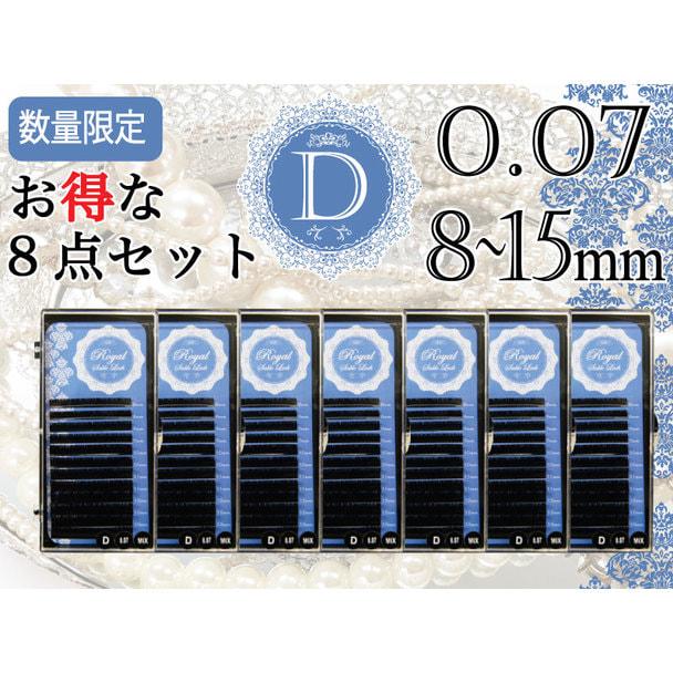 お得な導入セット【ロイヤルセーブルラッシュ】Dカール8点セット[太さ0.07 長さ8~15mm] 1