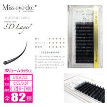 【Miss eye d'or】プラチナセーブル(極細)