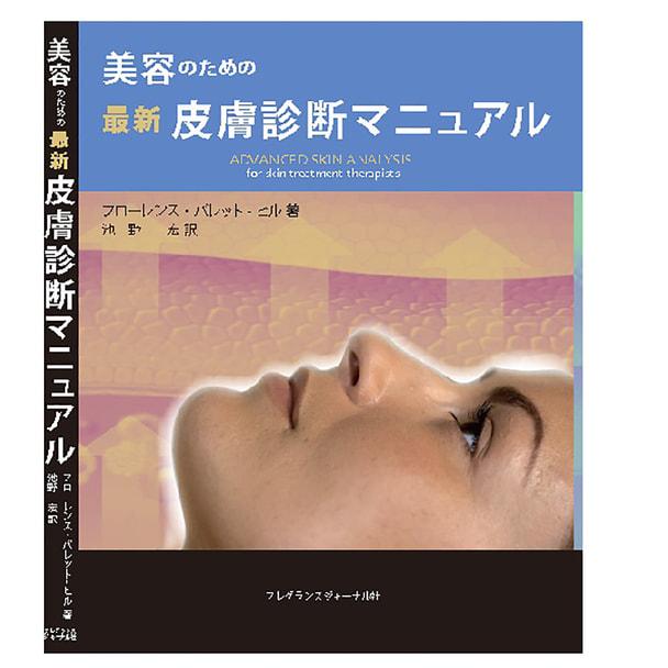 美容のための最新皮膚診断マニュアル 1