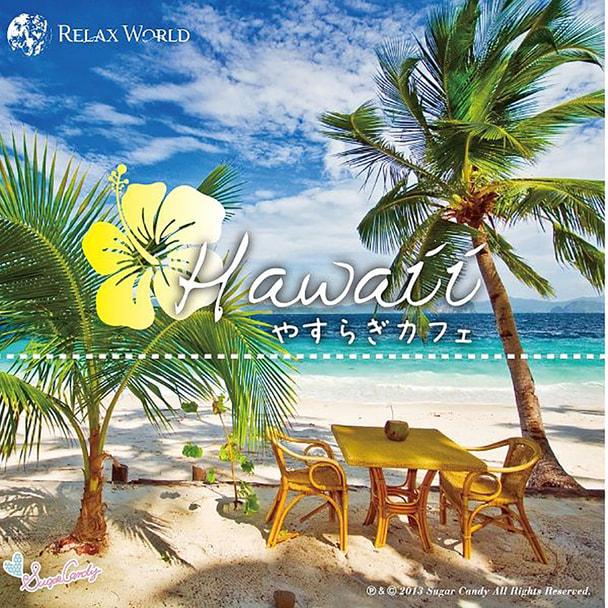 【CD】 ハワイ やすらぎカフェ ~極上のリラックスなサウンドを貴方に~