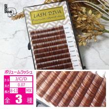 【LASH DIVA】ボリュームラッシュ3Dブラウンカラー