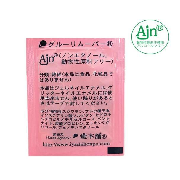 【癒本舗】Ajeグルーリムーバー5g(パウチ型)