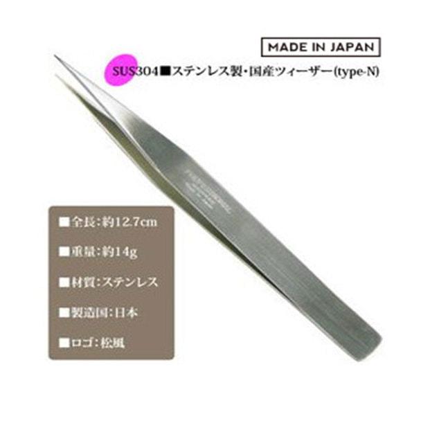 【松風】日本製ステンレスツィーザー(type-N) 1