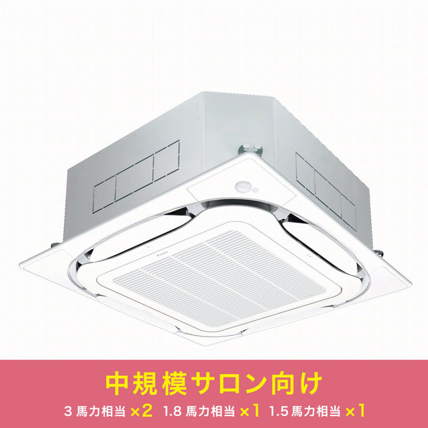 ダイキン 業務用エアコン(中規模サロン向けパッケージ2) 1