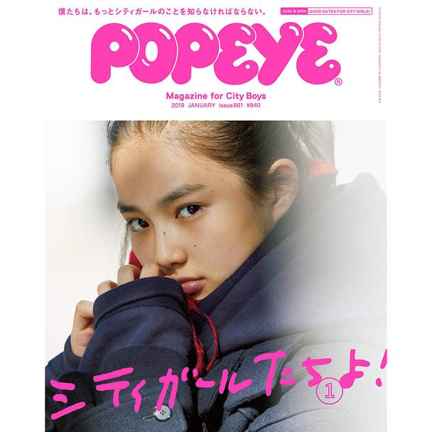 【定期購読】POPEYE(ポパイ) [毎月9日・年間12冊分]