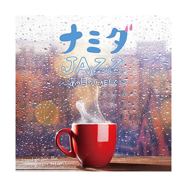 【CD】ナミダJAZZ ~あの日のCAFEで~