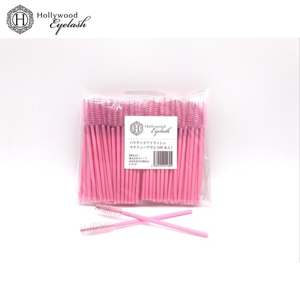 【ハリウッドアイラッシュ】スクリューブラシ ピンク(100本入)