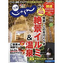 【定期購読】じゃらん九州 [毎月1日・年間12冊分]