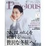 【定期購読】Precious (プレシャス)[毎月7日・年間12冊分]