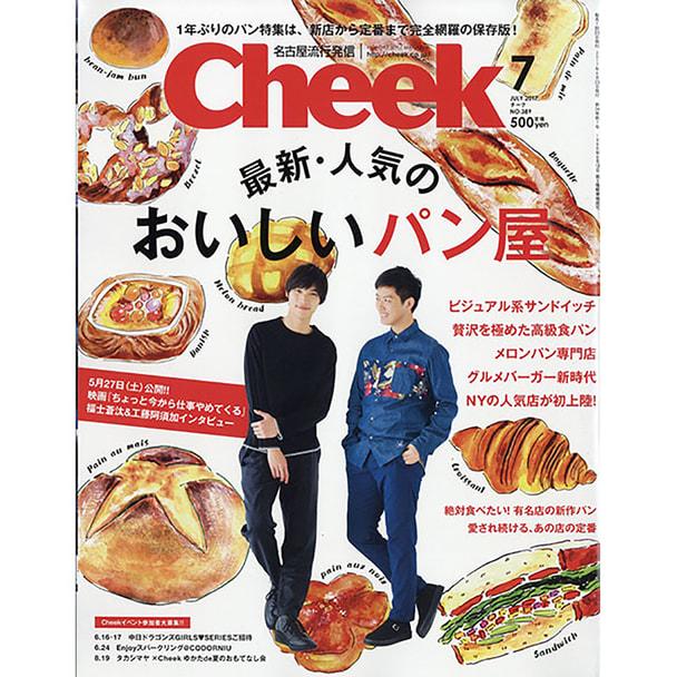 【定期購読】Cheek (チーク) [毎月23日・年間12冊分]