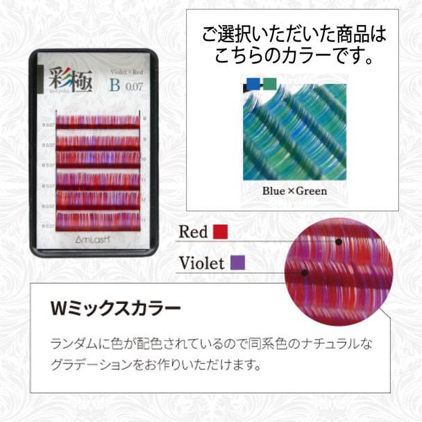 【Amlash】彩極Blue×Green[Dカール 太さ0.07 長さ8~13MIX]