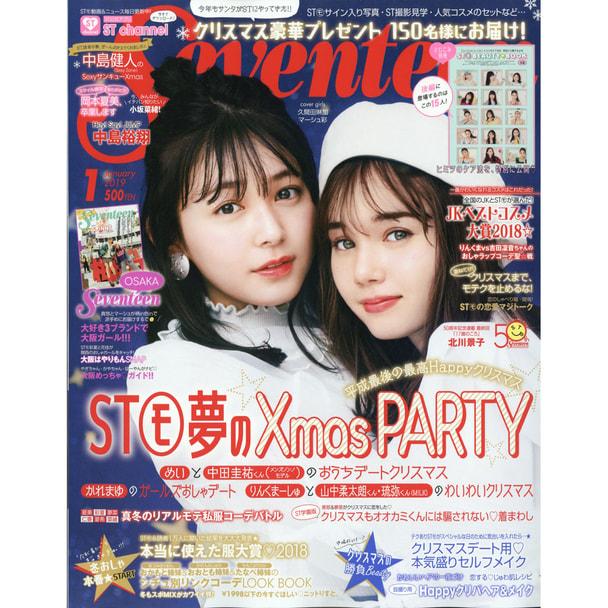 【定期購読】Seventeen (セブンティーン)[毎月1日・年間12冊分]