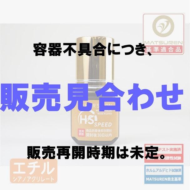【松風】HS SPEEDヘアサロン仕様タイプ■マザーグルー 5ml(15211) 1