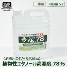【松風】手指・器具消毒除菌<アルコール除菌 プラントアルコール78 大容量5L>