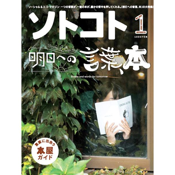 【定期購読】ソトコト [偶数月5日・年間6冊分]