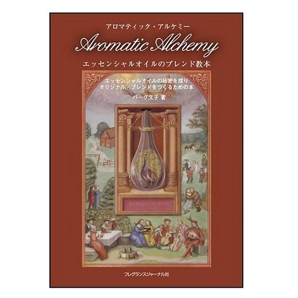 Aromatic Alchemy 〈エッセンシャルオイルのブレンド教本〉 著/バーグ文子
