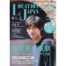 【定期購読】Location Japan(ロケーションジャパン) [奇数月15日・年間6冊分]