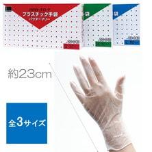 オカモト プラスチックグローブ (50枚)