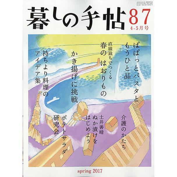【定期購読】暮しの手帖 [奇数月25日・年間6冊分]