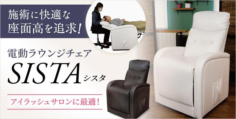 施術に快適な座面高を追求!電動ラウンジチェア「SISTA-シスタ-」