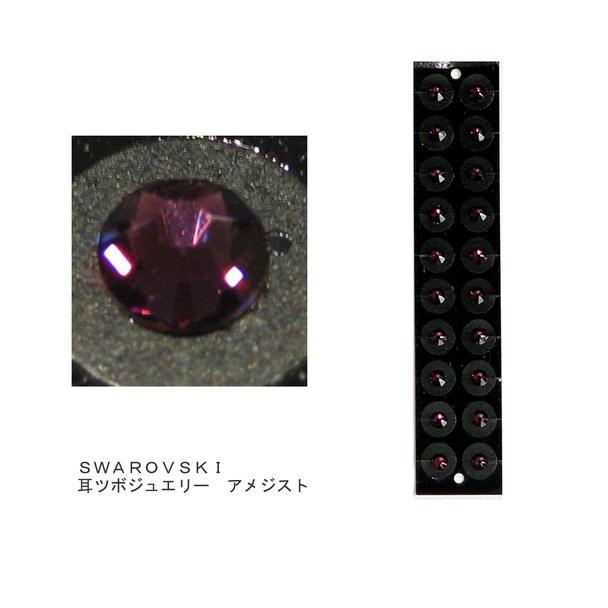 【受講者】トルマリン耳ツボジュエリー 単品SS9  アメジスト 1