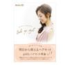 【DVD】明日から使えるヘアセット「サイドアップスタイル」/【galdy. 】 1