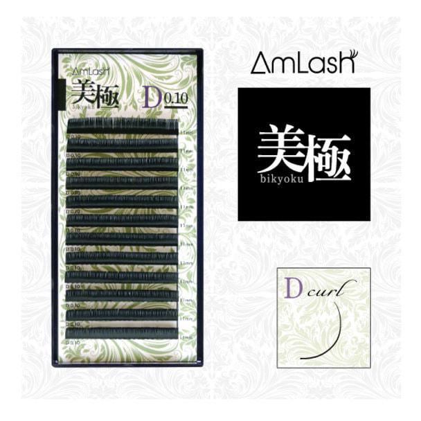 【Amlash】美極[Dカール 太さ0.07 長さ8mm]