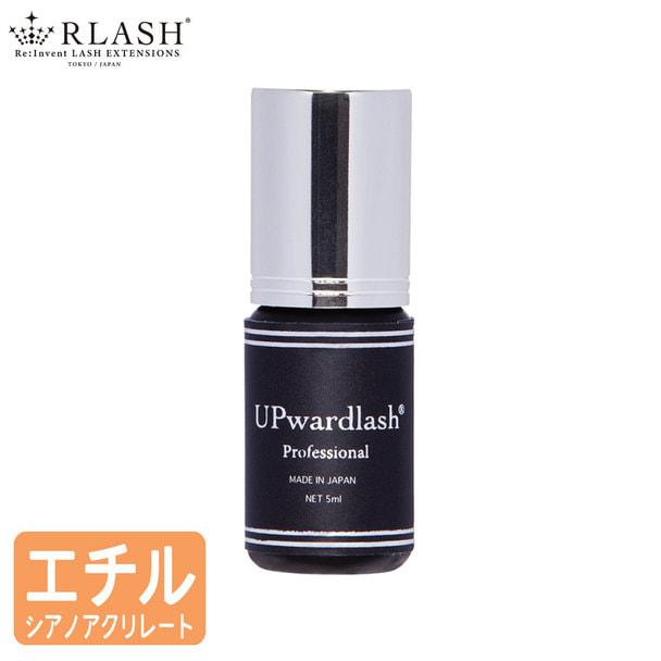 【RLASH】UPwardlashプログルー 5ml 1