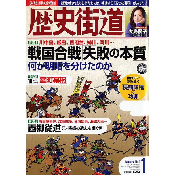 【定期購読】歴史街道 [毎月6日・年間12冊分]