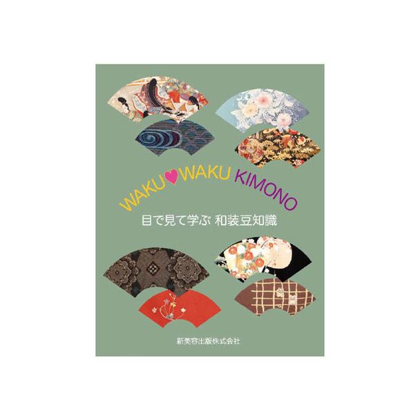 目で見て学ぶ 和装豆知識