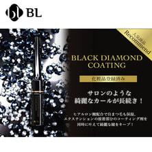 【BL】ブラックダイヤモンドコーティング 7ml (ブラシタイプ)