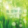 【CD】 疲労解消のための音楽