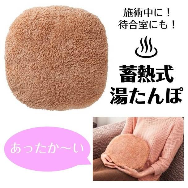 蓄熱式エコ湯たんぽ エコエコハッピー ブラウン