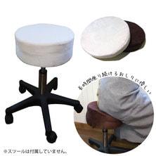 クッション付スツールカバー 直径30cm用(ホワイト)