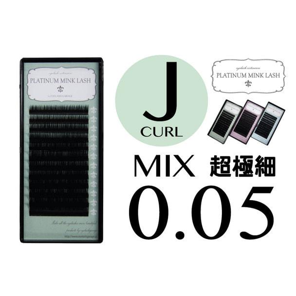 プラチナミンクラッシュ【Jカール 太さ0.05×長さMIX】 1