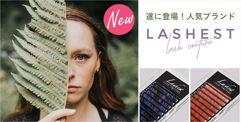 有名トップアイデザイナーが手掛ける大人気ブランド「LASHEST」